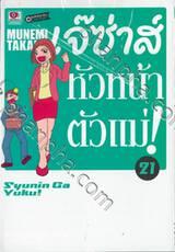 เจ๊ซ่าส์หัวหน้าตัวแม่! Syunin Ga Yuku! เล่ม 21