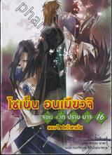 โชเน็น อนเมียวจิ จอมเวทปราบมาร เล่ม 16 ตอน ไขว่คว้าสายใย (นิยาย)