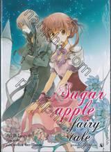 Sugar apple fairy tale ซูการ์แอปเปิ้ล แฟรี่เทล เล่ม 02 (นิยาย)