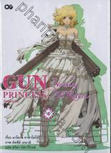 Gun Princess กันพรินเซส 04 - Nothing or All Return (นิยาย)