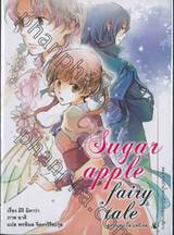 Sugar apple fairy tale ซูการ์แอปเปิ้ล แฟรี่เทล เล่ม 03 (นิยาย)