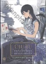 บิเบลีย บันทึกไขปริศนาแห่งร้านหนังสือ เล่ม 01 ตอน คุณชิโอริโกะกับเหล่าลูกค้าผู้แปลกประหลาด (นิยาย)