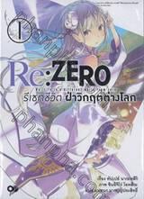 Re:ZERO รีเซทชีวิต ฝ่าวิกฤติต่างโลก เล่ม 01 (นิยาย)