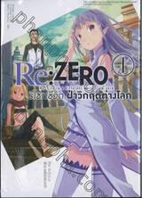 Re:ZERO รีเซทชีวิต ฝ่าวิกฤติต่างโลก เล่ม 01