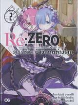Re:ZERO รีเซทชีวิต ฝ่าวิกฤติต่างโลก เล่ม 02 (นิยาย)