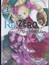 Re:ZERO รีเซทชีวิต ฝ่าวิกฤติต่างโลก เล่ม 03 (นิยาย)