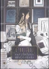 บิเบลีย บันทึกไขปริศนาแห่งร้านหนังสือ เล่ม 03 ตอน คุณชิโอริโกะกับสายสัมพันธ์ที่ไม่เลือนหาย (นิยาย)