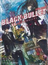 BLACK BULLET [แบล็ค บุลเลท] เล่ม 01 เหล่าผู้มุ่งสู่พระเจ้า (นิยาย)