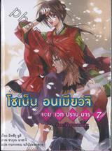 โชเน็น อนเมียวจิ จอมเวทปราบมาร เล่ม 07 ตอน สังหารเดนอสูร (นิยาย)