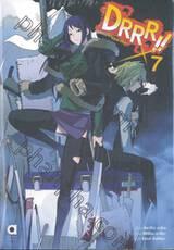 DRRR!! โลกบิดเบี้ยวที่อิเคะบุคุโระ เล่ม 07 (นิยาย)