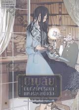 บิเบลีย บันทึกไขปริศนาแห่งร้านหนังสือ เล่ม 04 ตอน คุณชิโอริโกะกับปริศนาสองหน้า (นิยาย)