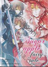 Sugar apple fairy tale ซูการ์แอปเปิ้ล แฟรี่เทล เล่ม 06 (นิยาย)