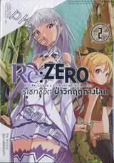 Re:ZERO รีเซทชีวิต ฝ่าวิกฤติต่างโลก เล่ม 02