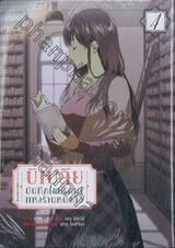 บิเบลีย บันทึกไขปริศนาแห่งร้านหนังสือ เล่ม 04