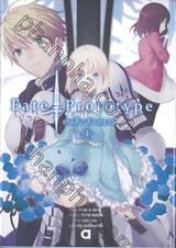 Fate / Prototype เศษเสี้ยวสีเงินคราม เล่ม 01 (นิยาย)
