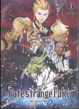 Fate strange Fake เฟท / สเตรนจ์ เฟค เล่ม 01