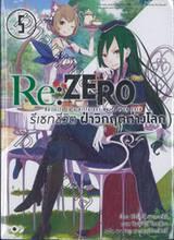 Re:ZERO รีเซทชีวิต ฝ่าวิกฤติต่างโลก เล่ม 05 (นิยาย)