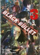 BLACK BULLET [แบล็ค บุลเลท] เล่ม 03 การล่มสลายของโลกด้วยเปลวเพลิง (นิยาย)