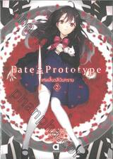 Fate / Prototype เศษเสี้ยวสีเงินคราม เล่ม 02 (นิยาย)