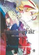 Fate strange Fake เฟท / สเตรนจ์ เฟค เล่ม 02 (นิยาย)