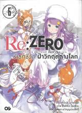Re:ZERO รีเซทชีวิต ฝ่าวิกฤติต่างโลก เล่ม 06 (นิยาย)