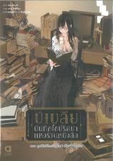 บิเบลีย บันทึกไขปริศนาแห่งร้านหนังสือ เล่ม 05 ตอน คุณชิโอริโกะกับสายสัมพันธ์ที่เชื่อมโยง (นิยาย)
