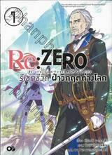 Re:ZERO รีเซทชีวิต ฝ่าวิกฤติต่างโลก เล่ม 07 (นิยาย)