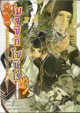 ผู้พิทักษ์สวน โมจิซึกิ โซชิโร่ มาแล้ว! 10 ตอน การชำระล้างฉลองพระองค์กับการย้ายที่อยู่ (นิยาย)