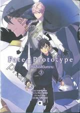 Fate / Prototype เศษเสี้ยวสีเงินคราม เล่ม 03 (นิยาย)