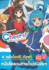 Mishima Kurone's ARTBOOK Cheers! ขอให้โชคดีมีชัยในโลกแฟนตาซี! สารพัดโชคดีมีชัยฯ!!
