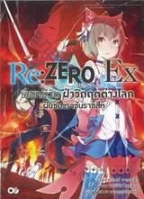 Re:ZERO Ex รีเซทชีวิต ฝ่าวิกฤติต่างโลก Ex เล่ม 01 (นิยาย)