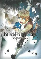 Fate strange Fake เฟท / สเตรนจ์ เฟค เล่ม 04 (นิยาย)
