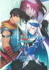 Fate / Prototype เศษเสี้ยวสีเงินคราม เล่ม 04 (นิยาย)
