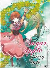 Sugar apple fairy tale ซูการ์แอปเปิ้ล แฟรี่เทล เล่ม 07 (นิยาย)