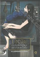บิเบลีย บันทึกไขปริศนาแห่งร้านหนังสือ เล่ม 06 ตอน คุณชิโอริโกะกับโชคชะตาที่ผันเวียน (นิยาย)