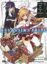 ASSASSIN'S PRIDE แอสแซสซินส์ ไพรด์ เล่ม 01 - อาจารย์นักฆ่ากับเด็กสาวไร้พรสวรรค์ (นิยาย)