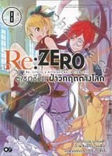 Re:ZERO รีเซทชีวิต ฝ่าวิกฤติต่างโลก เล่ม 08 (นิยาย)
