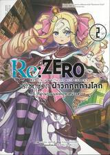 Re:ZERO รีเซทชีวิต ฝ่าวิกฤติต่างโลก บทที่ 2 ลูปมรณะแห่งคฤหาสน์รอสวาล เล่ม 02