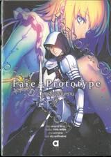 Fate / Prototype เศษเสี้ยวสีเงินคราม เล่ม 05 (นิยาย)