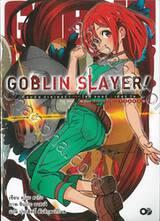 GOBLIN SLAYER! SIDE STORY YEAR ONE ก็อบลิน สเลเยอร์! ไซด์ สตอรี่ เยียร์วัน เล่ม 01 (นิยาย)