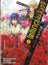 โตเกียว อนเมียวจิ Tokyo Ravens เล่ม 08 Over-Cry (นิยาย)