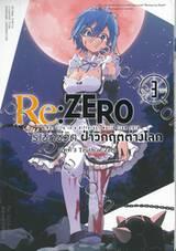 Re:ZERO รีเซทชีวิต ฝ่าวิกฤติต่างโลก บทที่ 3 Truth of Zero เล่ม 03