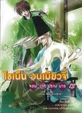 โชเน็น อนเมียวจิ จอมเวทปราบมาร เล่ม 13 ตอน พลิกดวงชะตา (นิยาย)