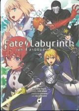 Fate / Labyrinth เฟท / ลาบิรินธ์ (นิยาย)