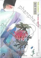 โชเน็น อนเมียวจิ ภาค อาเบะ เซย์เมย์ เล่ม 02 ตอน บุปผาแห่งอนธการ (นิยาย)