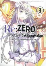 Re:ZERO รีเซทชีวิต ฝ่าวิกฤติต่างโลก บทที่ 2 ลูปมรณะแห่งคฤหาสน์รอสวาล เล่ม 03