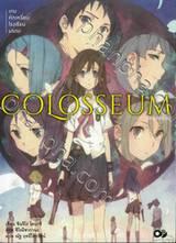 COLOSSEUM เกมหักเหลี่ยมโรงเรียนมรณะ เล่ม 01 (นิยาย)