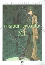 การเดินทางของคิโนะ the Beautiful World เล่ม 13 (XIII) (นิยาย)