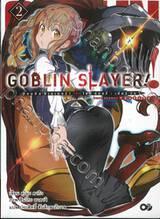 GOBLIN SLAYER! SIDE STORY YEAR ONE ก็อบลิน สเลเยอร์! ไซด์ สตอรี่ เยียร์วัน เล่ม 02 (นิยาย)