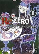 Re:ZERO รีเซทชีวิต ฝ่าวิกฤติต่างโลก เล่ม 10 (นิยาย)